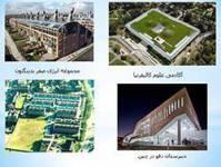 تحلیل وبررسی پروژه هایی در زمینه معماری پایدار