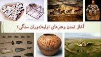 پاورپوینت آغاز تمدن وهنرهای اولیه(دوران سنگی)