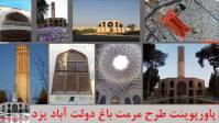 پاورپوینت طرح مرمت باغ دولت آباد یزد