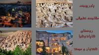 پاورپوینت مقایسه تطبیقی روستای کاپادوکیا، کندوان و میمند
