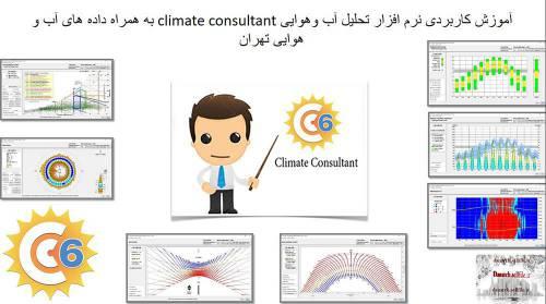 آموزش کاربردی نرم افزار تحلیل آب وهوایی climate consultant